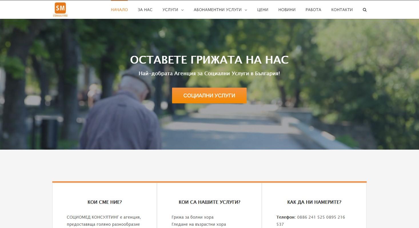 Нов Уебсайт